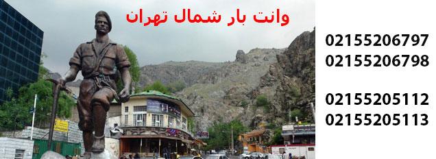 وانت بار شمال تهران