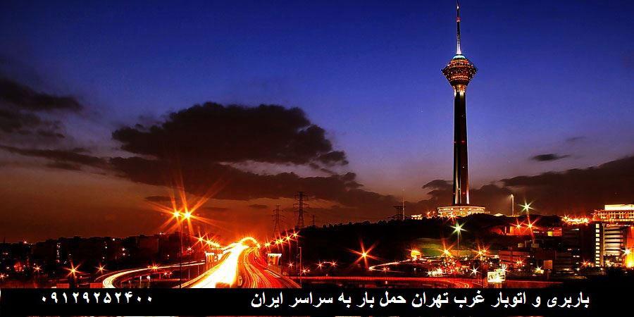 باربری غرب تهران