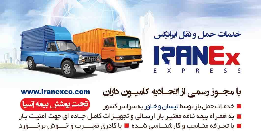 باربری-بین-شهری-تهران