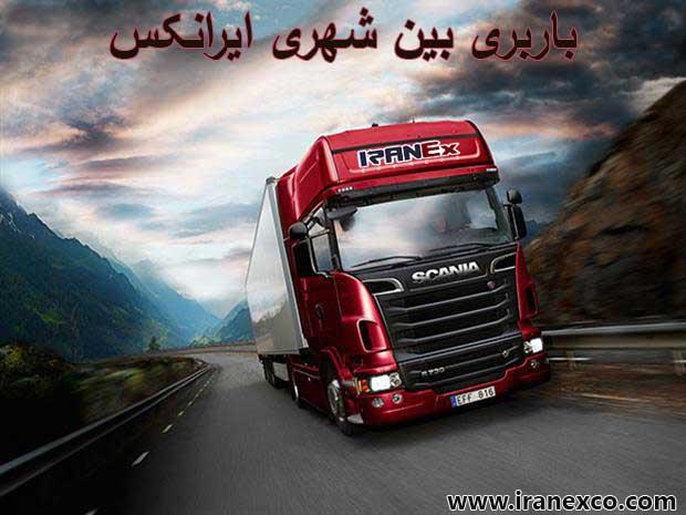 باربری-کامیون-کرج