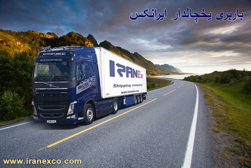 باربری یخچالدار اصفهان